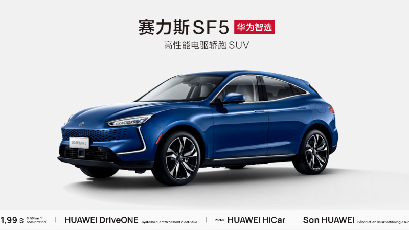 Huawei dévoile sa première voiture électrique fabriquée en partenariat avec Cyrus